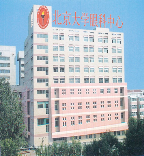 The Peking University Eye Center